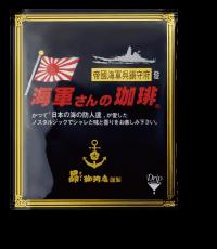 海軍さんの珈琲