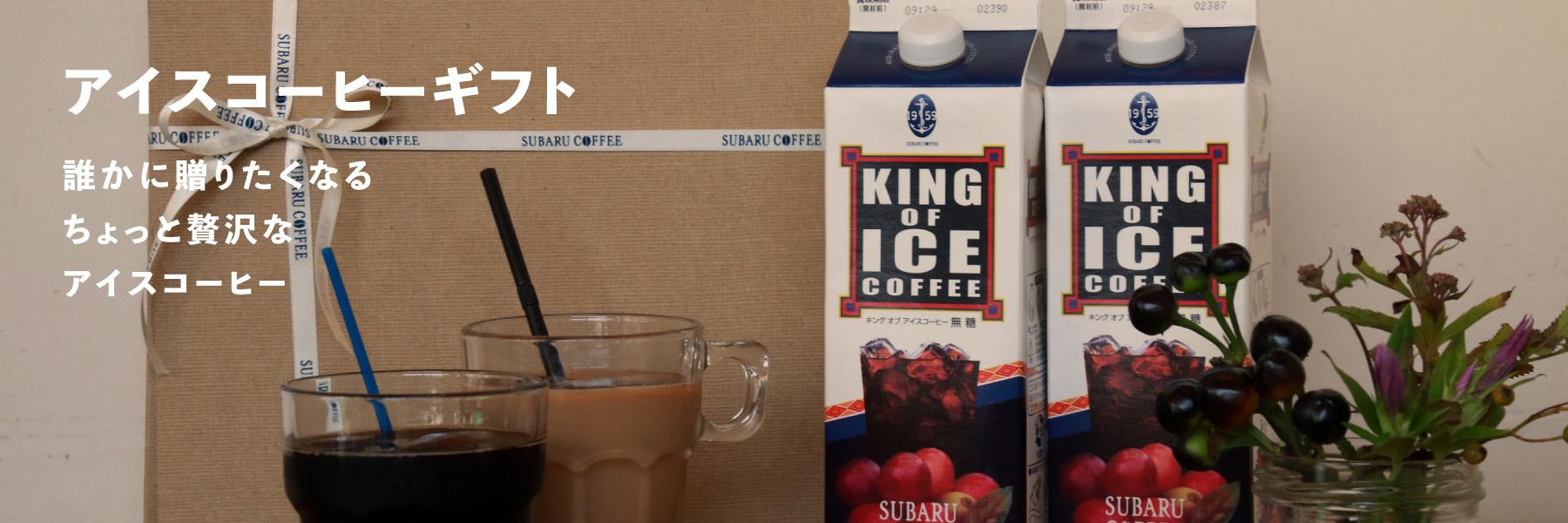 アイスコーヒーギフト 誰かに贈りたくなるちょっと贅沢なアイスコーヒー