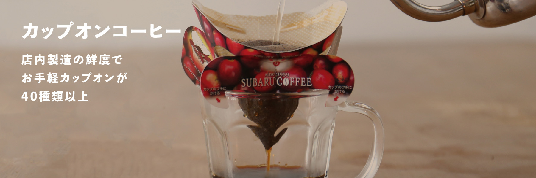 カップオンコーヒー 店内製造の鮮度でお手軽カップオンが40種類以上