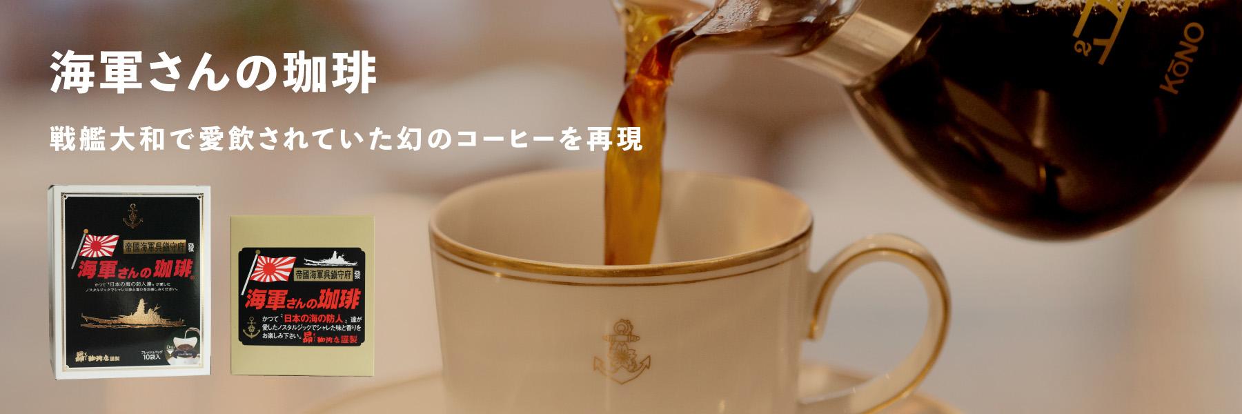 海軍さんの珈琲 戦艦大和で愛飲されていた幻のコーヒーを再現