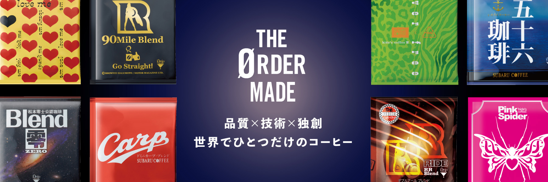 THE ORDER MADE 品質×技術×独創 世界でひとつだけのコーヒー