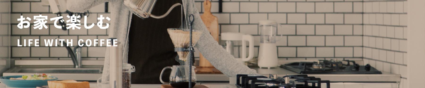 お家で楽しむ LIFE WITH COFFEE