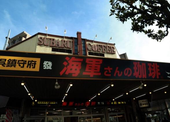 昴珈琲店について|イメージ画像2