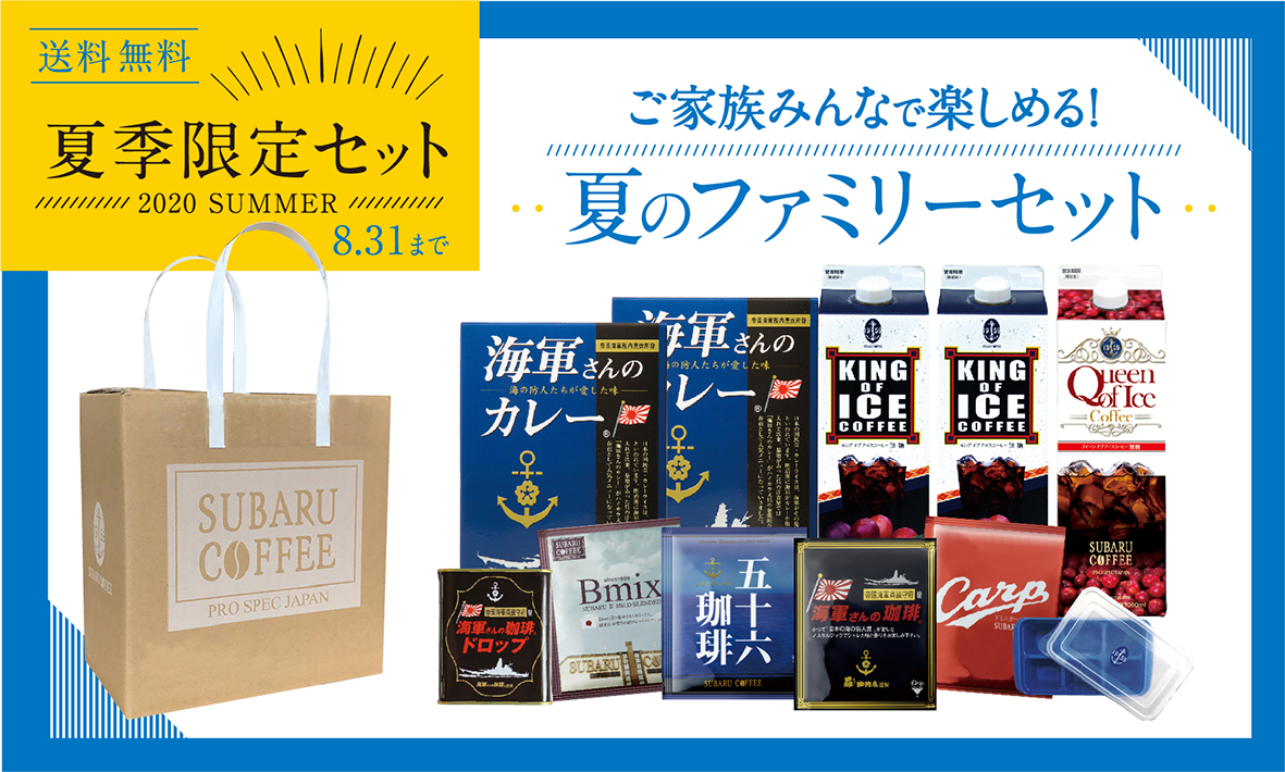 <span>【送料無料】夏のファミリーセット