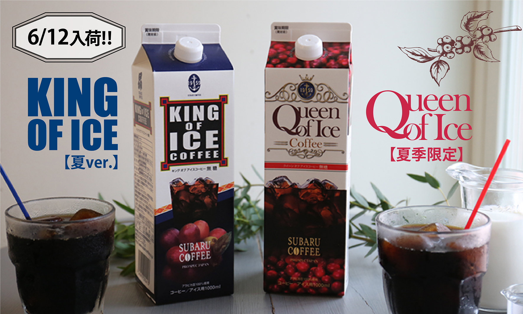 <span>[6/12入荷]自家製アイスコーヒー<br>KING OF ICE&QUEEN OF ICE