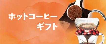 ホットコーヒーギフト