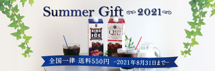 アイスコーヒー 季節に合わせて1年中楽しめる「香る」アイスコーヒー